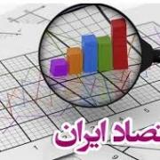 پیشبینی کارشناسان: اقتصاد ایران در ورطه خطرناک ونزوئلایی شدن میافتد download 3 2 180x180