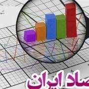 چالشهای اقتصاد ایران در ۲۰۲۱ در گزارش بانک جهانی 20200127145034cb                            180x180