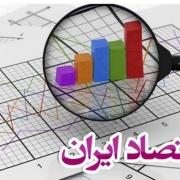 چالشهای اقتصاد ایران در ۲۰۲۱ در گزارش بانک جهانی 637170996548520630 lg 180x180